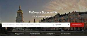 Работа в Борисполе