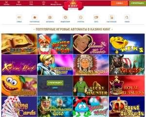 Возможность проведения денежных операций для украинцев в клубе Кинг